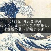 ムンク閉幕!2019年1月は浮世絵が始まる!〜今月のおすすめ美術館〜