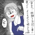 馬鹿上司に喝!鬼になる鬼塚さん…!「君にはお兄ちゃんがいたんだよ⑫」~地獄の悪阻編~