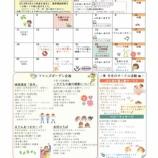 『【ファンズガーデン】2018年6月のカレンダー』の画像