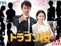 【悲報】新ドラマ『ドラゴン桜』、坂道グループが1人もいない...