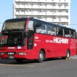『JR九州バス 日産ディーゼルスペースウイング KC-RA531RBN/富士』の画像