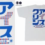 昔懐かしい日本初のアイスクリーム、あの「アイスクリン」がTシャツになった!