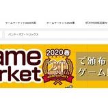 『【NEWS】ゲームマーケットECサイト・おすすめ作品』の画像