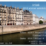 『irise 2019 winter exhibition』の画像