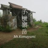 『朝イチ登山は蜘蛛の巣との戦い…信州百名山 子檀嶺岳。』の画像