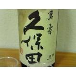 『久保田『萬寿』で乾杯!』の画像