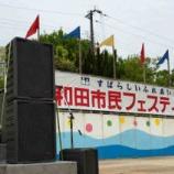 『岸和田市民フェスティバル』の画像