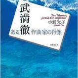 『小野光子による新刊「武満徹 ある作曲家の肖像」 厚さ3cm、重さ700g』の画像
