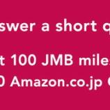 『JALで3問のクイズに正解すると100マイルもらえます。運が良ければアマゾンギフトカード5,000円分も。』の画像