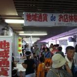 『戸田市 地域通貨deお店体験隊 隊員募集中!』の画像