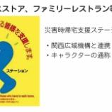 『九都県市合同防災図上訓練を前に、改めて帰宅困難者対策を考えてみる!(その2)』の画像