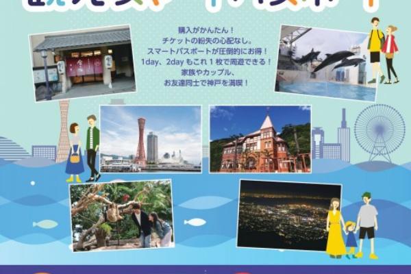 神戸 スマート パスポート