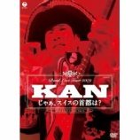 『DVD Review:KAN「Band Live Tour 2009 じゃぁ、スイスの首都は?」』の画像