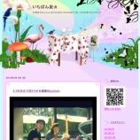 『戸田市後谷公園まちかど広場 2月23日(土)12時半より「ピリ空(から)」さんに演奏いただきます』の画像
