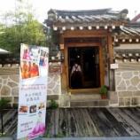 『JALPAK×食べあるキング「韓国」【3日め】(その3)ツアーならではのキムチ作り体験「李家」(韓国・ソウル)』の画像