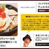 『三井ショッピングパークアーバン×たべあるキング(ウェルカム カフェ)』の画像