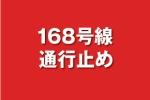 168号線、21日12時現在通行止めとなっています。ご注意ください。→解除となりました。