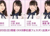 【鹿児島】10/20開催「KKB夢応援フェスタ」にチーム8が出演!