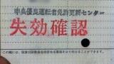 【速報】免許の更新忘れてて慌てて駆け込んだ結果www(※画像あり)