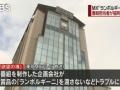 東京MXテレビ 「ランボルギーニ」問題…担当者が練炭自殺