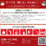 『あいち補聴器ニュースレター51号【コロナウィルス感染予防に伴う完全予約制について】』の画像