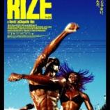 『「シネマズ by 松竹」の連載コラムがアップされました。<90分で見られる週末オススメ映画!第2回「RIZE」>』の画像
