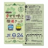 『秩父鉄道  「幸せを呼ぶ・開運きっぷ」を期間限定で発売中』の画像