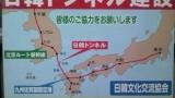 【画像】日韓トンネル凄すぎワロタwwwwwwwwwwww