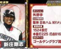 【テレビ朝日】プロ野球総選挙23位に新庄剛志