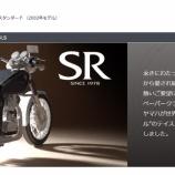 『【悲報】ヤマハ発動機のペーパークラフトサイトが2018年9月30日をもって閉鎖へ。というわけで、ペパクラのオコジョを作ってみた!』の画像