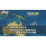 『太平洋でM7.2の地震!太陽活動?それとも…』の画像
