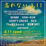 『2/8チケット発売 FREEDOMメンバー MINMI 若旦那 HAN-KUN 他「忘れない 3.11」開催!』の画像