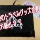 『100円均ダイソーのオススメトラベルグッズ』の画像