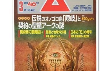 『2月25日放送「超常現象研究家・並木伸一郎氏に月刊ムー3月号記事について伺いました」』の画像