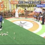 『これは凄すぎる・・・さらば森田の努力、ついにフジテレビゴールデン番組まで動かしてしまう!!!!!!』の画像