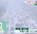 【史上最強寒波!】日本各地大荒れ 青森・酸ケ湯では24時間に247cmの積雪を観測