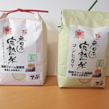 『【お米】冷めて美味しいお米 食べ比べたら天日干しはやっぱり美味しい 尾崎ファーム 天日干しコシヒカリ』の画像