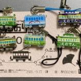 『江の島島内限定? 江ノ電ストラップ6種大公開』の画像