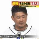 松坂大輔の妻・柴田倫世への誹謗中傷「度を超えている」と球界で怒りの声