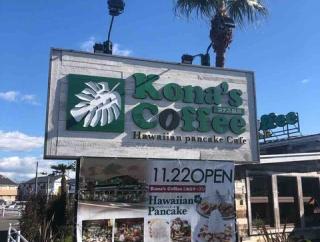 江南市がハワイに?!ハワイアンパンケーキ!『コナズ珈琲 Kona's Coffee 江南店』が、11/22にオープンするんだって!