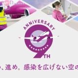 『【Peach(ピーチ)】3月2日22時から9周年記念セール開催!』の画像