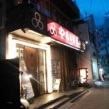 『閉店する「やるき茶家 郡山店」で大庄の株主優待を使ってみた』の画像