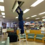 『公共空調設備点検と除菌清掃』の画像