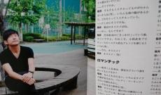 【乃木坂46】ミスチル桜井が雑誌でも『きっかけ』の話してる!