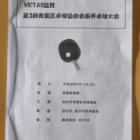 『VICTAS協賛 第3回青葉区卓球協会会長杯』の画像