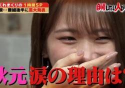 【悲報】秋元真夏出演「自慢したい人がいます」次回最終回・・・
