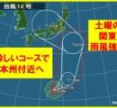 台風12号 土曜の関東大荒れ 買いだめしとけよ