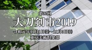 【大刀剣市 2019】に行ってきました!