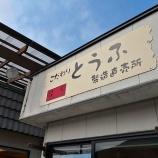 『激混み越生梅林を諦めてこだわり豆腐「藤屋」さんへ訪問した話』の画像