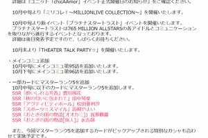 【ミリシタ】イベント『THEATER TALK PARTY☆ ~ユニットオフショット Vol.7~』開催!&10月開催情報、「chicAAmor」イベント情報公開!